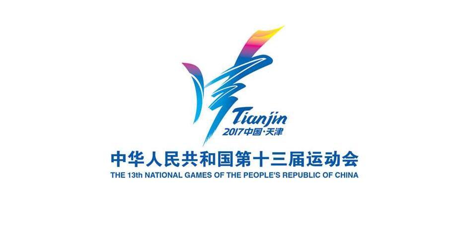 中华人民共和国第十三届运动会标志