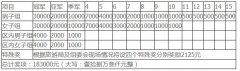 QQ截图20200901201217-lp.jpg